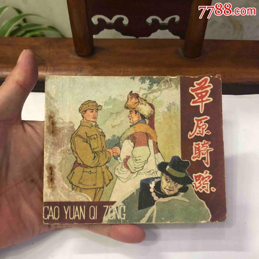 草原骑踪(老版(au20954553)_