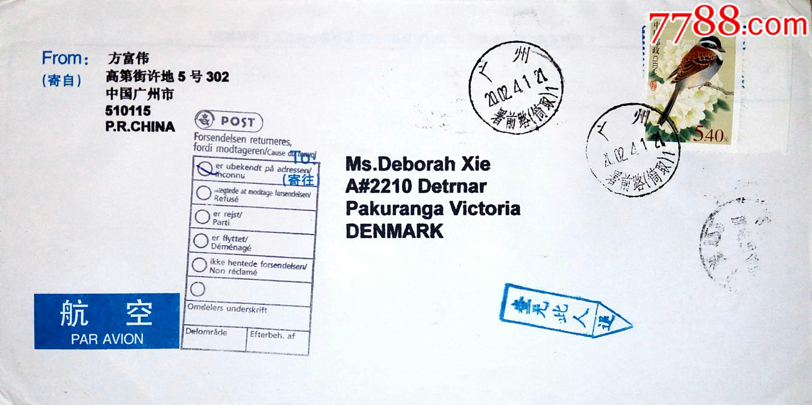 【1元起拍】普31《中国鸟》5.40元首日自然国际航空平信(丹麦)(au20955467)_