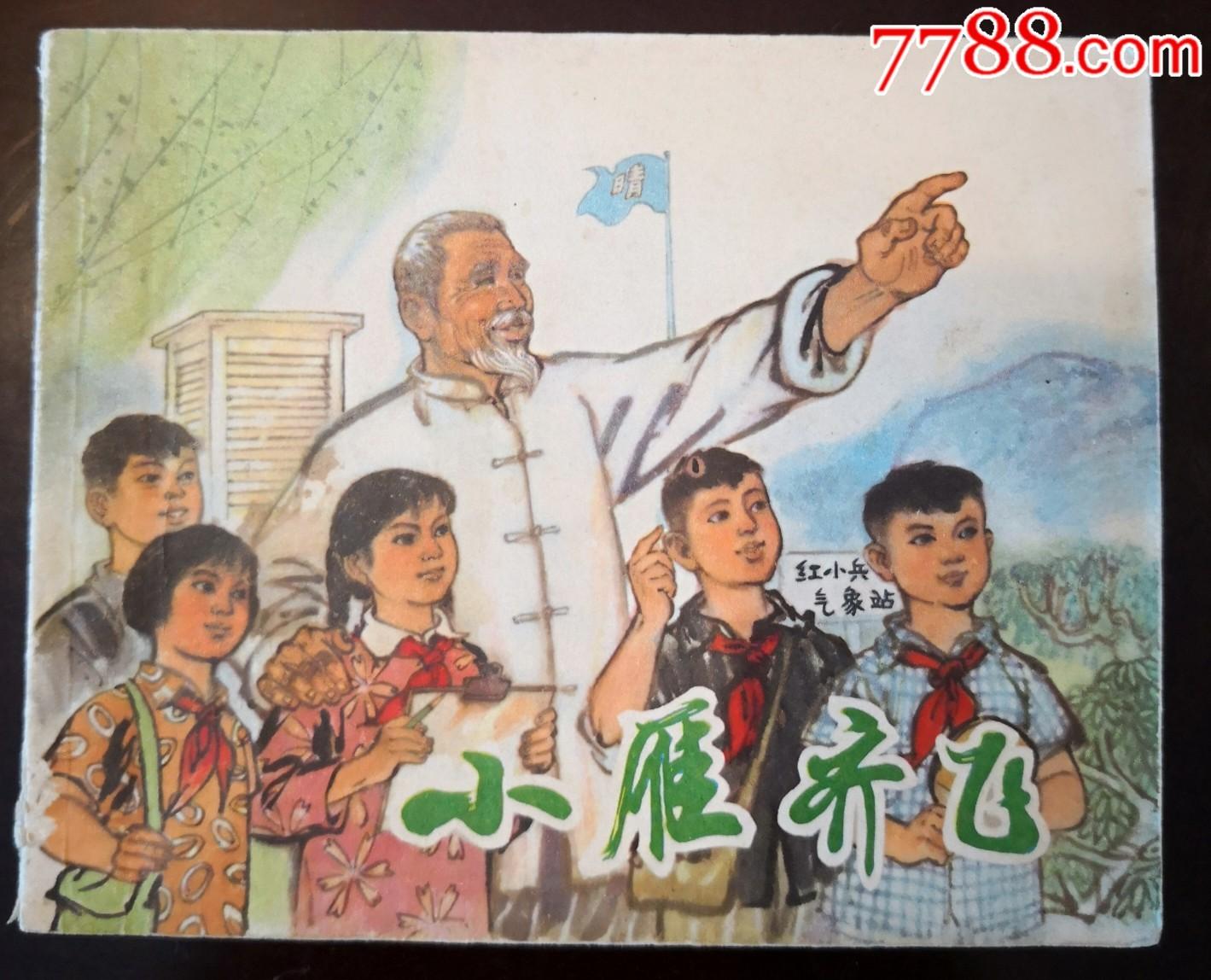 小雁齐飞(au20955921)_