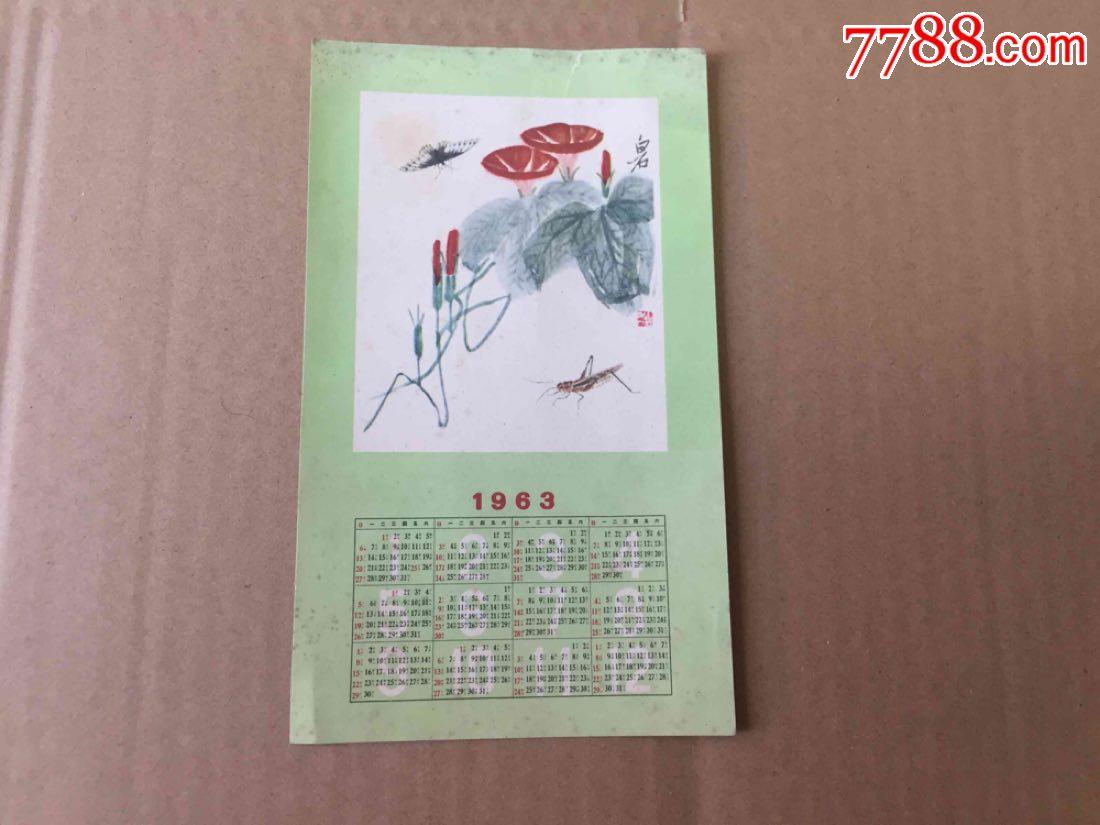 1963年年历卡一张(au20956160)_