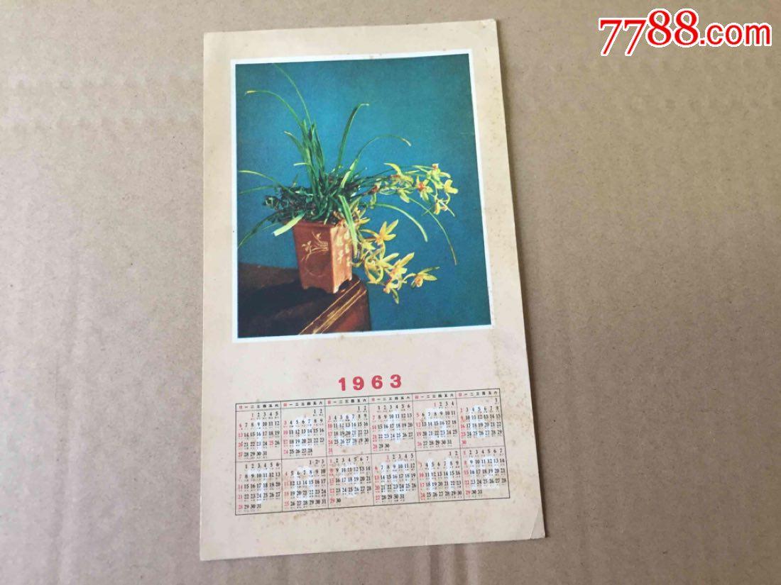 1963年年历卡一张(au20956164)_