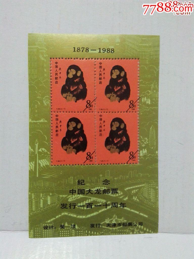 【猴票纪念张】纪念大龙邮票发行110周年【天津市邮票公司发?#23567;?au20956179)_