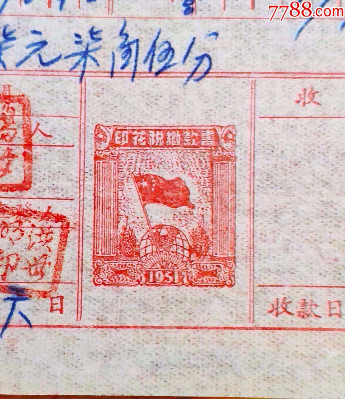 云南红色印花税缴款书(au20956383)_