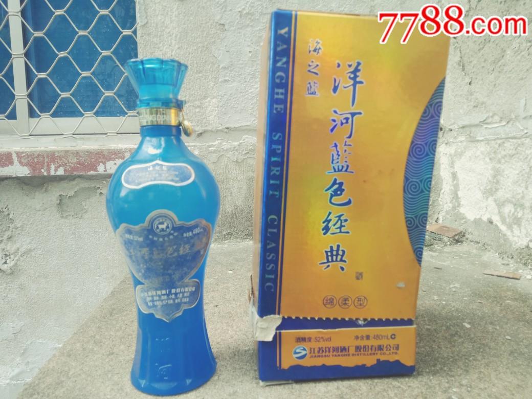 2008年洋河蓝色经典绵柔型52度(au20956510)_