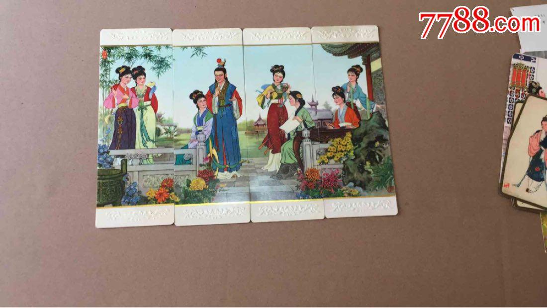 1980年红楼梦年历卡----红楼梦年历片一套【稀少】(au20958627)_