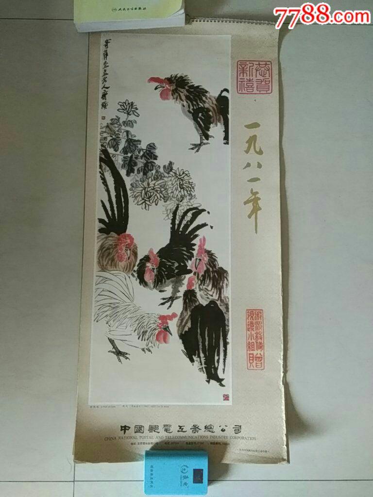 1981年挂历:荣宝斋供稿(au20966194)_