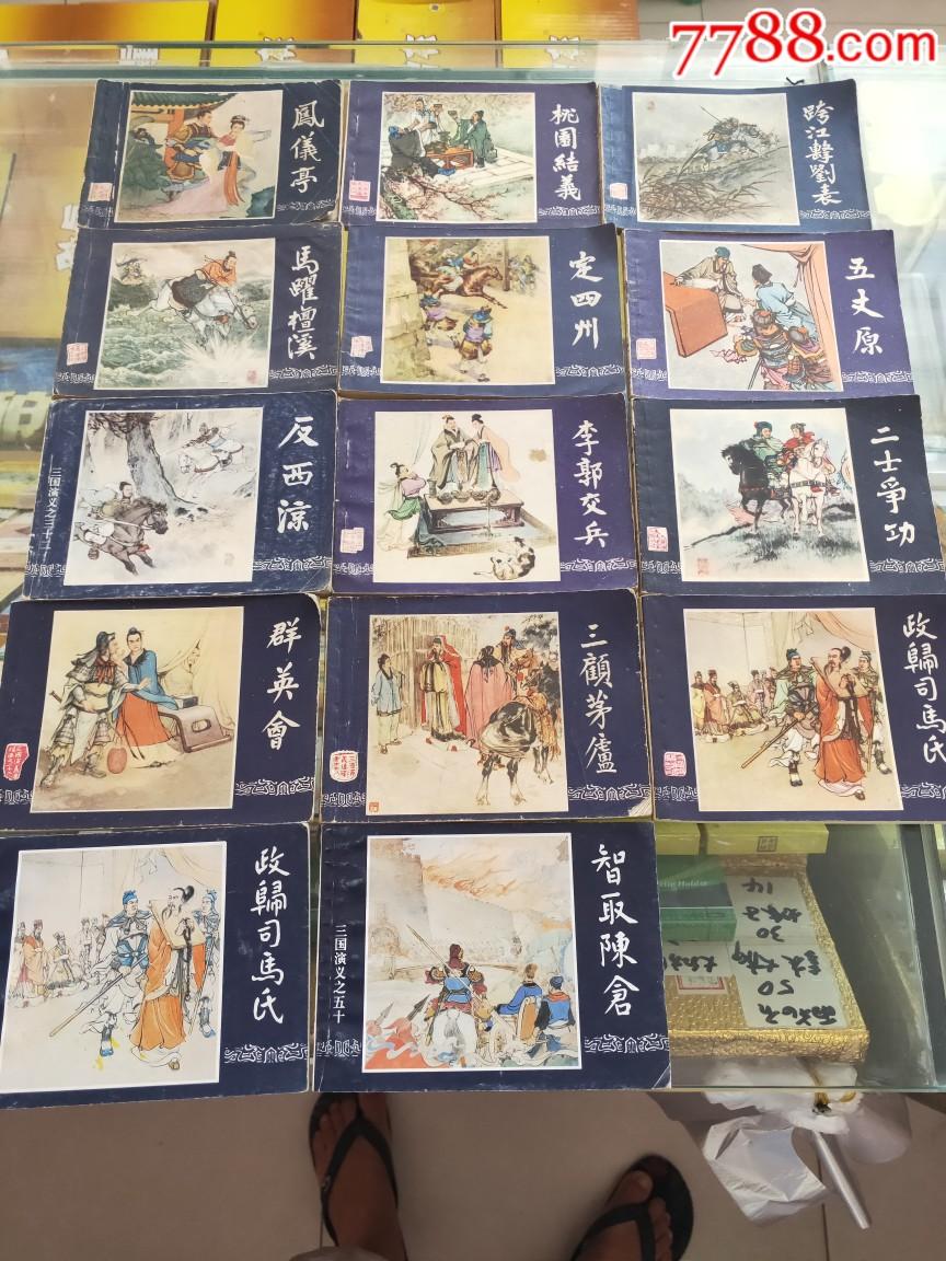三国演义杂本14本(au20966221)_