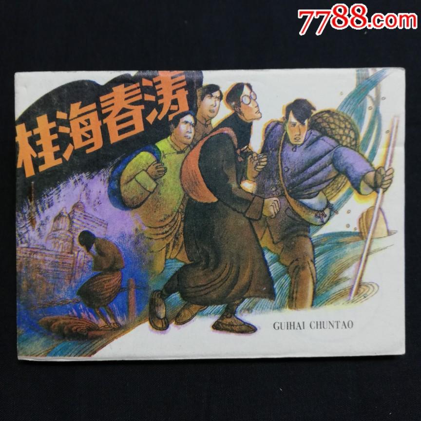 桂海春涛(au20980321)_