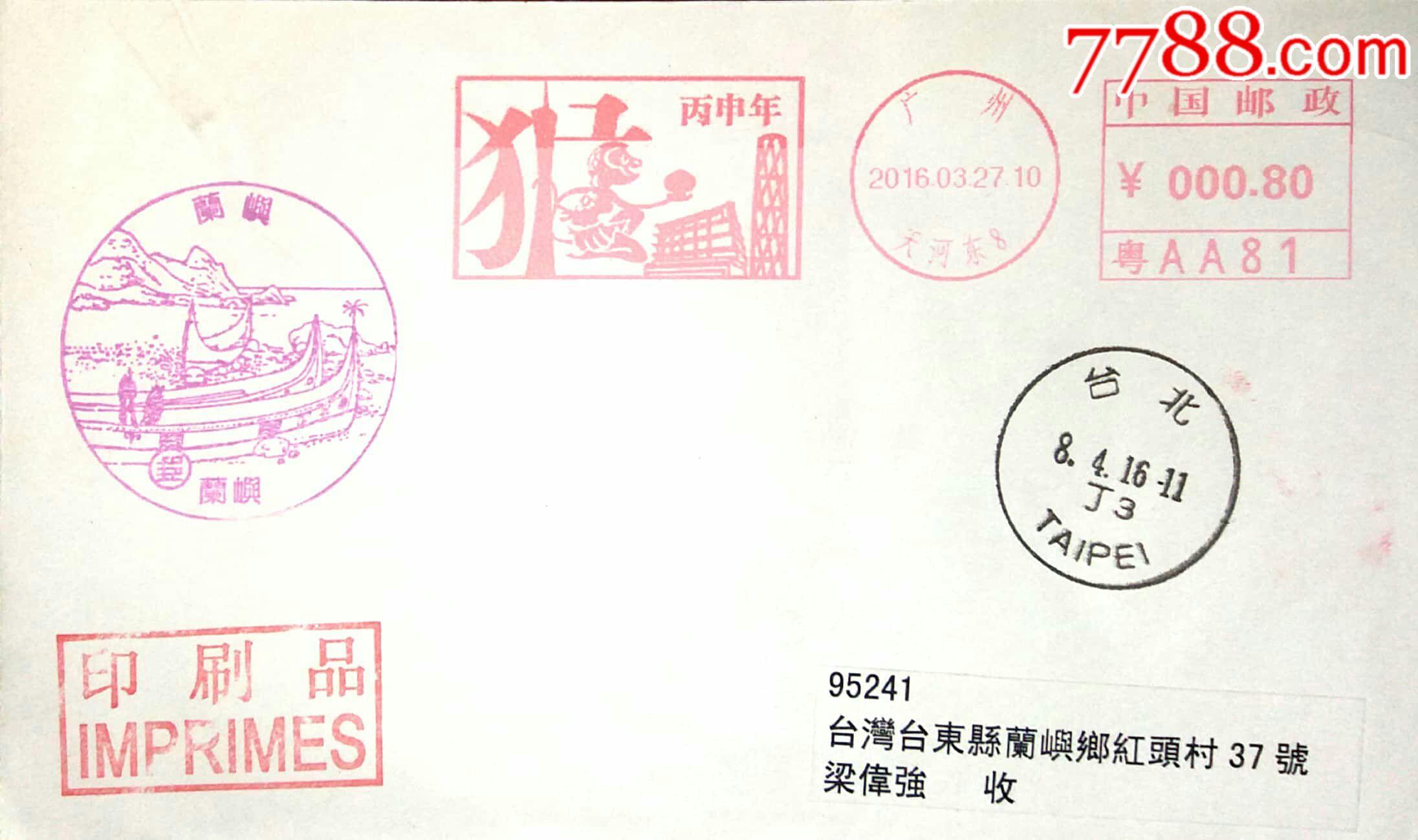 【1元起拍】广州天河东《丙申年_猴》邮资机宣传戳实寄台湾(au20966428)_