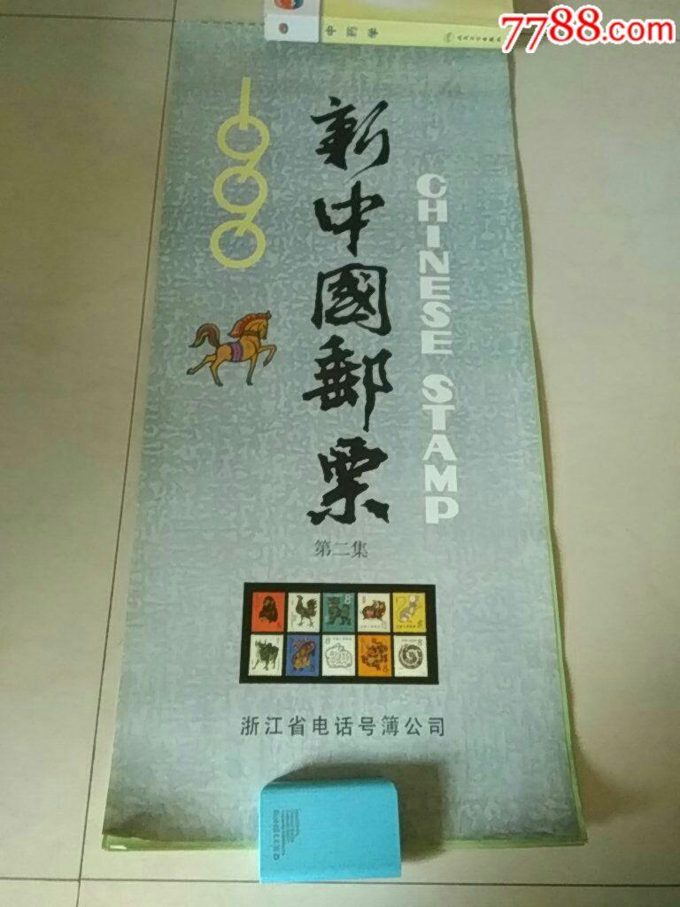 1990年挂历:新中国邮票(第二集)(au20966670)_