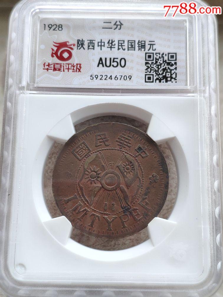 陕西中华铜元二分(au20966989)_