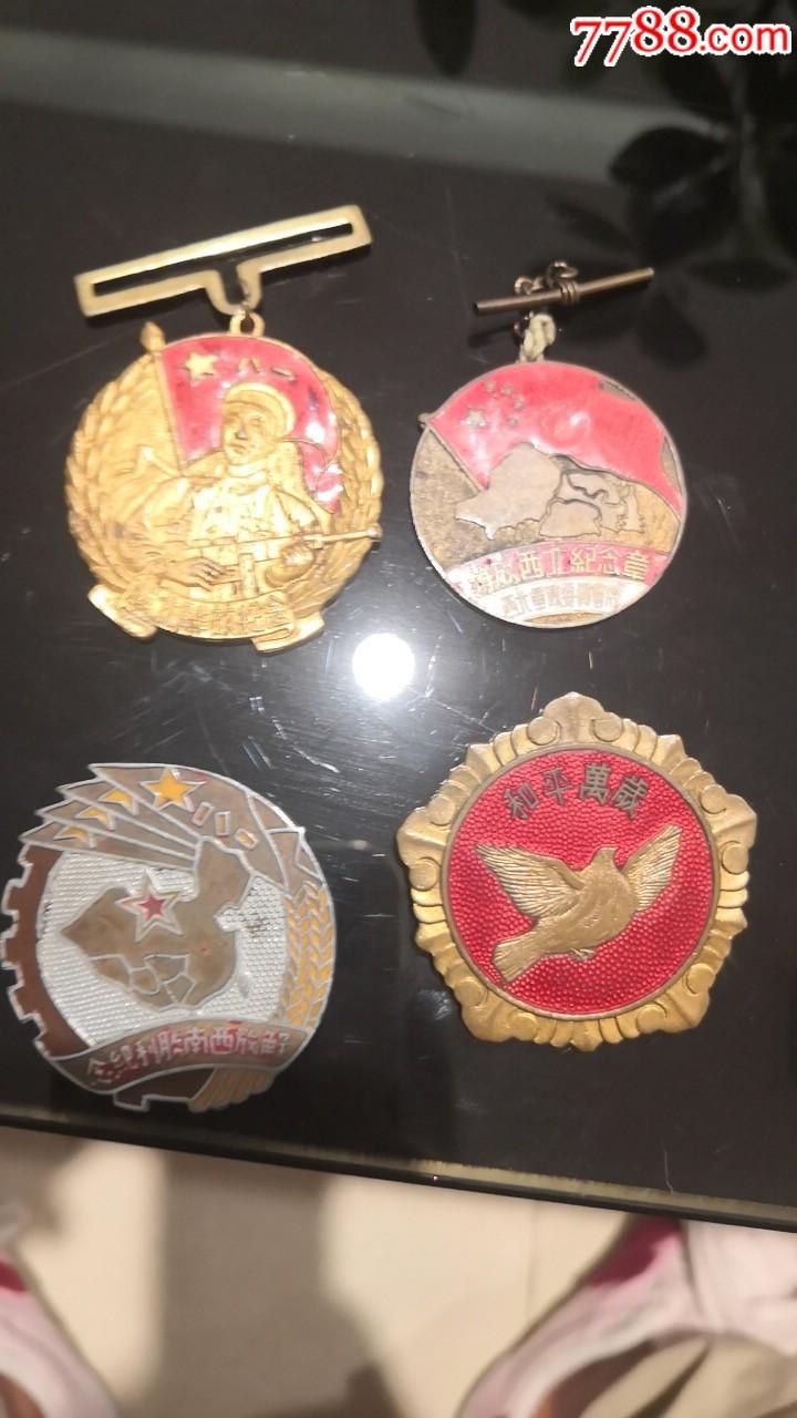 四个徽章(au20966683)_