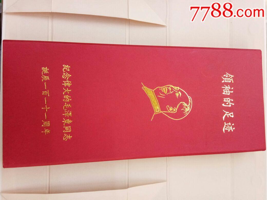 全新纪念毛主席火柴盒(au20966837)_