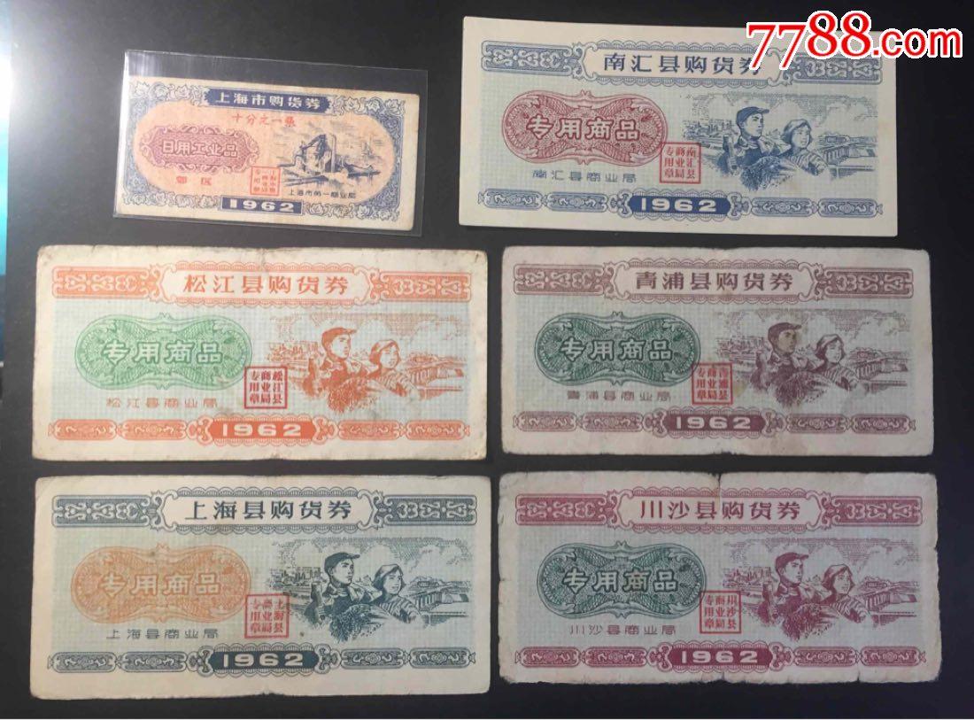 0起包邮拍62年上海购货券6种(au20966848)_