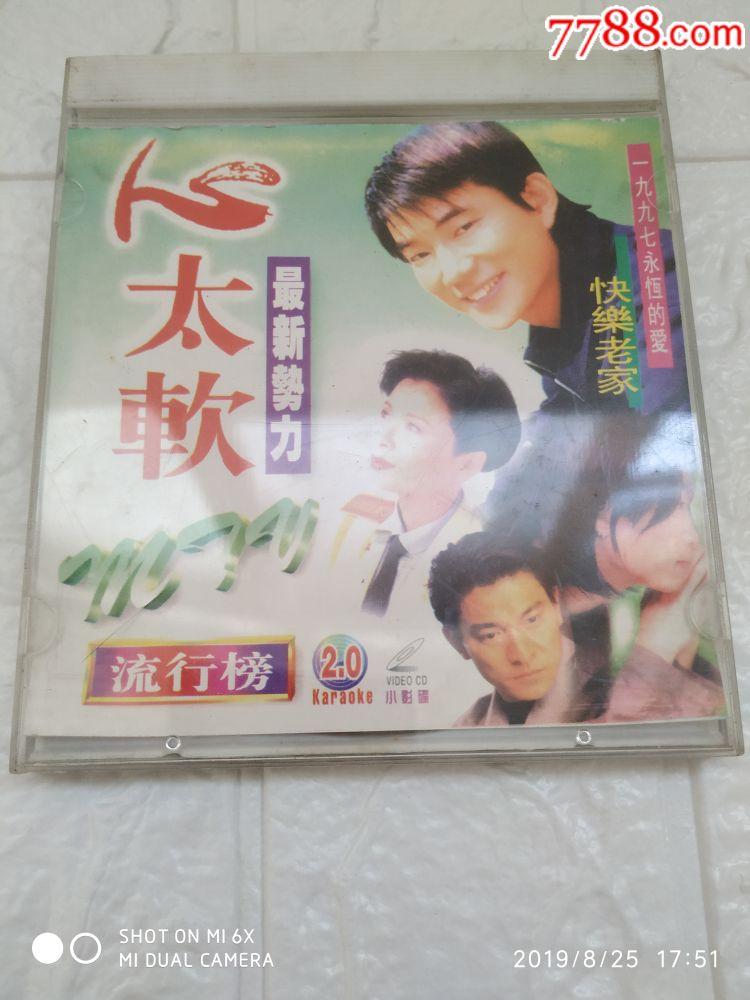97年经典老歌(au20967648)_