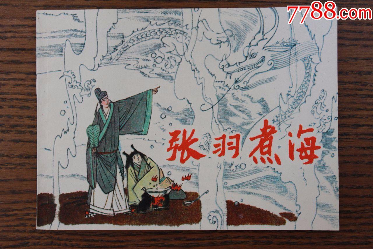 张羽煮海(au20969810)_
