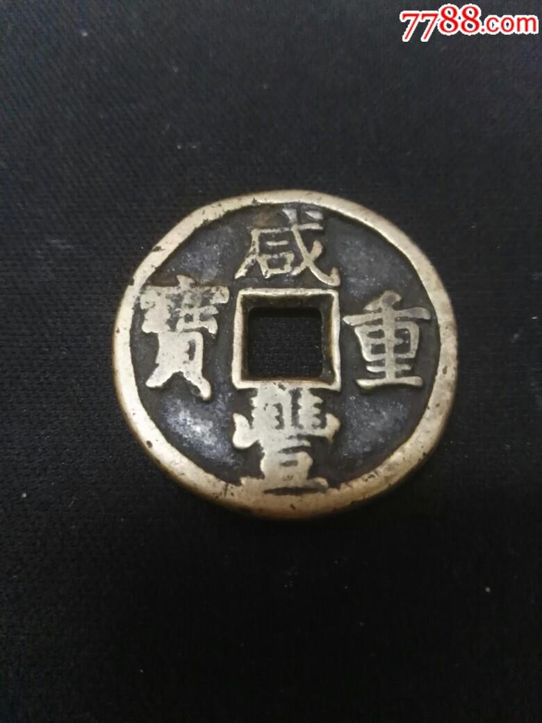 咸丰重宝(母钱)(au20972344)_