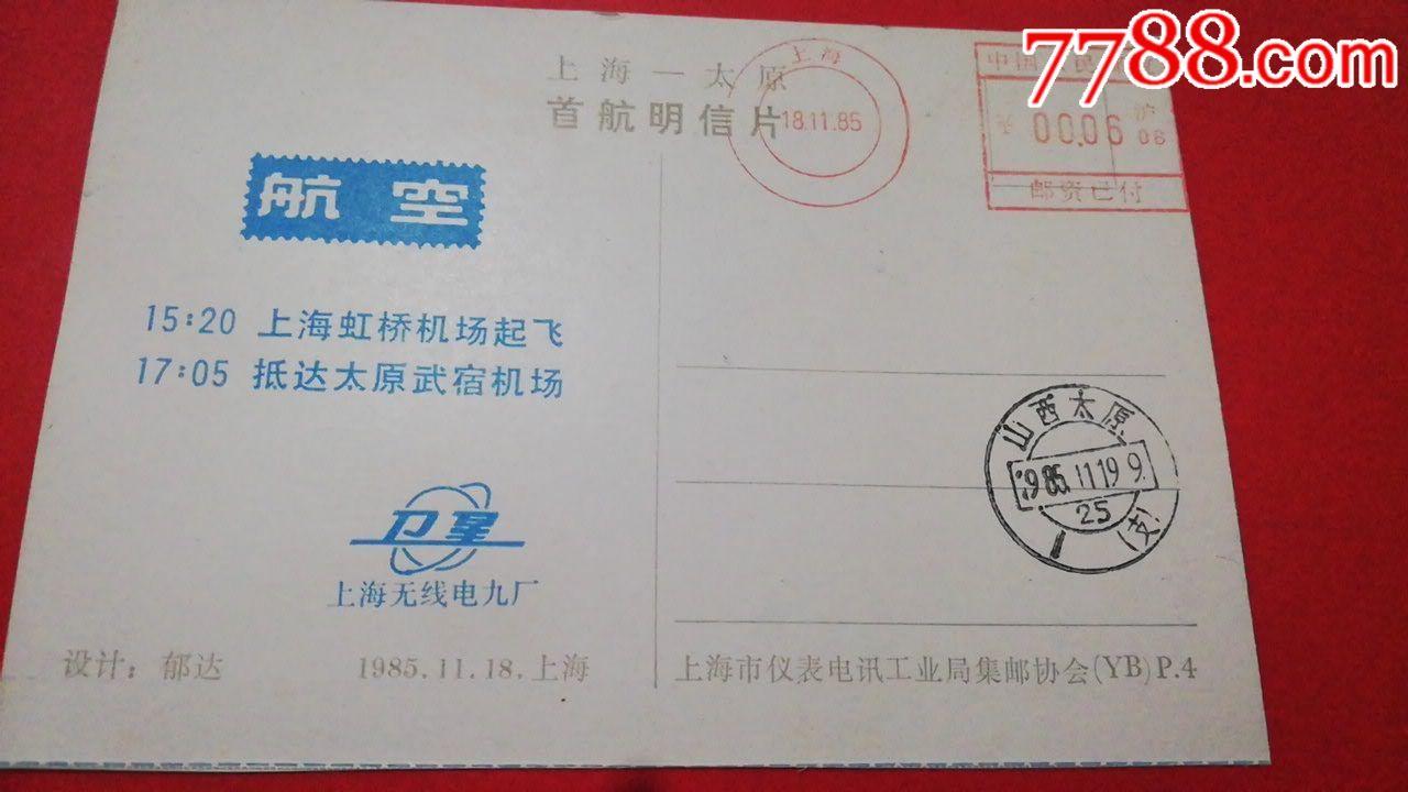 85年双圈6分邮资航空片(au20973786)_
