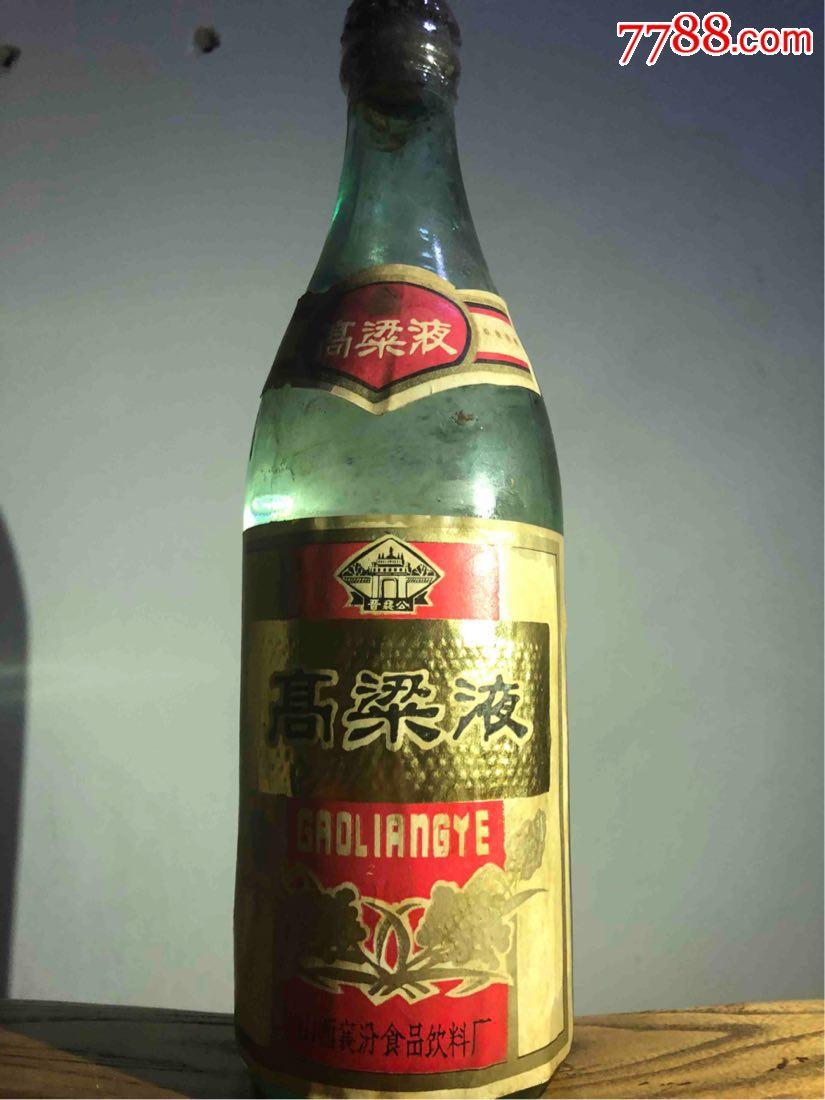 保真拍卖70年代高?#28784;?#19968;瓶孤品级(au20978076)_