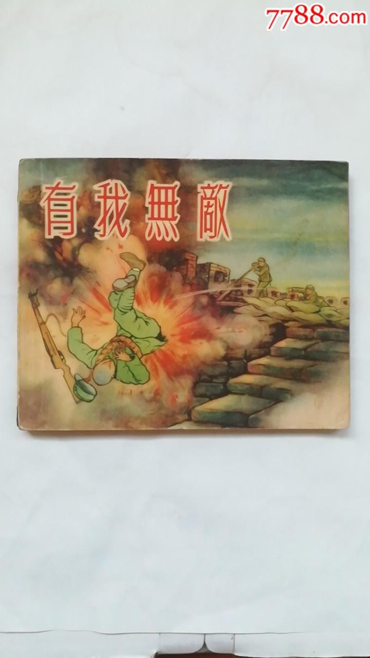 有我无敌(陈光镒绘画)(au20979886)_