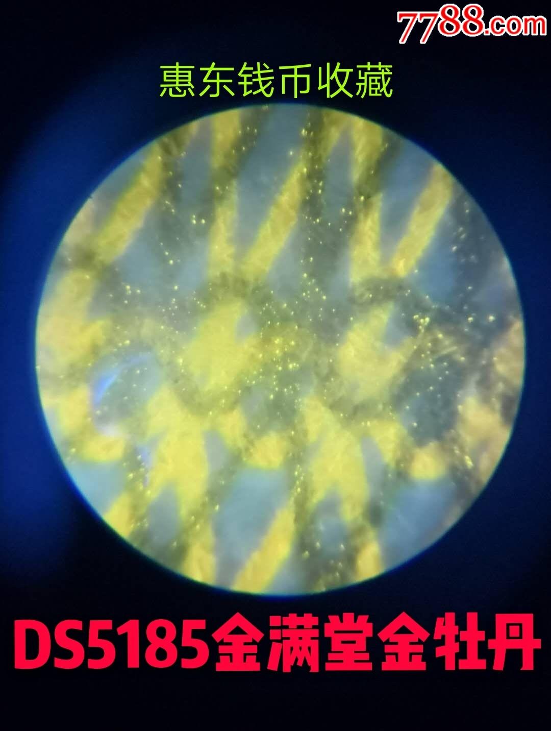 8001-2早期《DS5185珍稀冠》正绿红金满堂金牡丹姐妹花评级币1枚(au20980662)_