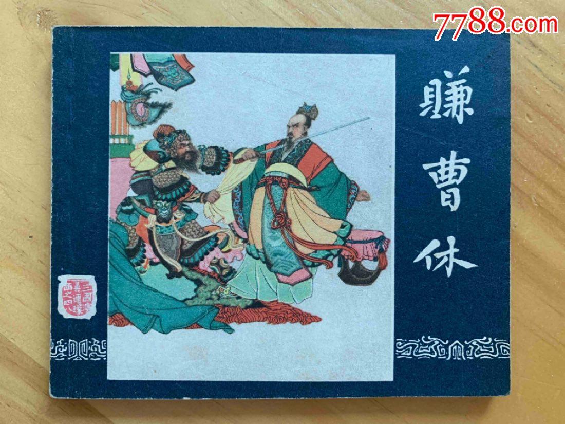 """58-1-1老版三国""""赚曹休""""(au20990930)_"""
