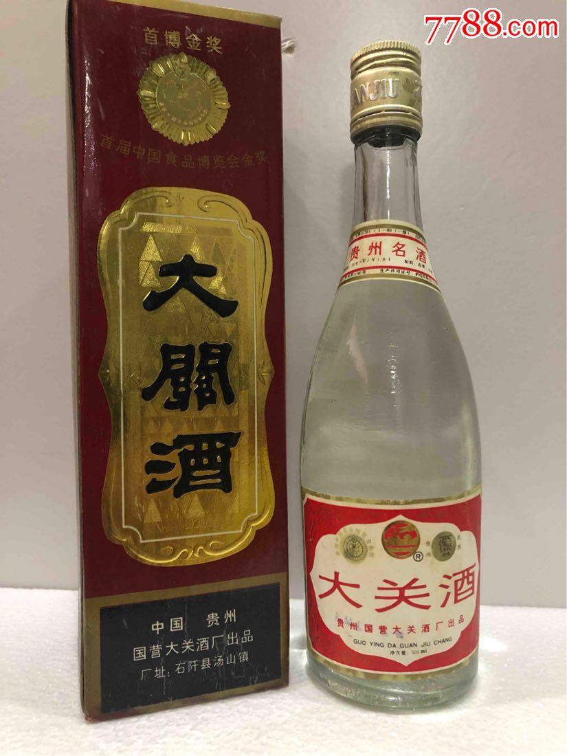 贵州名酒,大关酒(au20992577)_