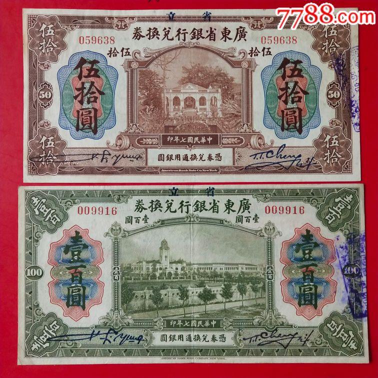 广东省银行?#19968;?#21173;50元广东省银行?#19968;?#21173;100元(au20996999)_