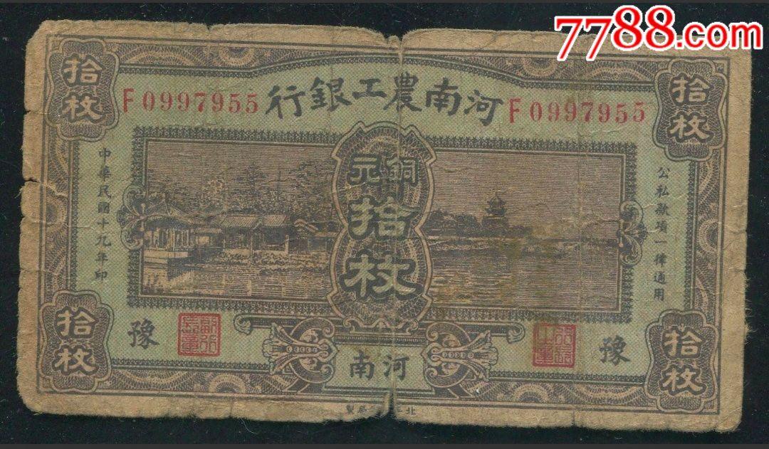 稀罕品种河南农工银行铜元10枚(au20997027)_
