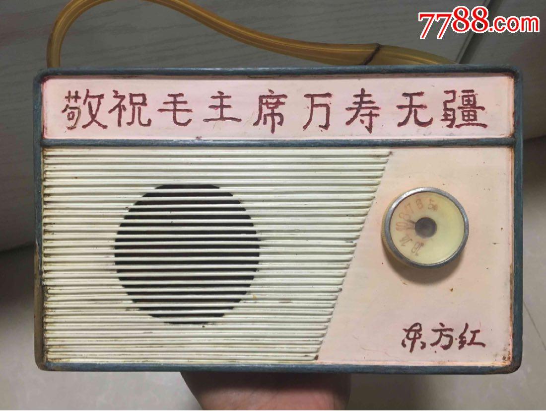 东方红语录收音机文革最远老前辈制作的!精美!(au20998891)_