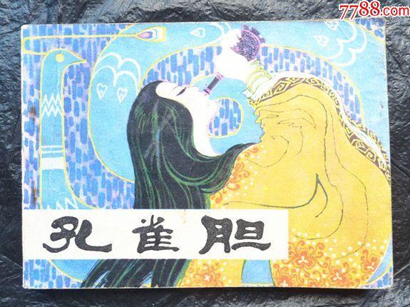 孔雀胆【千种图书狗亚体育ios官方下载热拍.欢迎进店选购】(au21017669)_