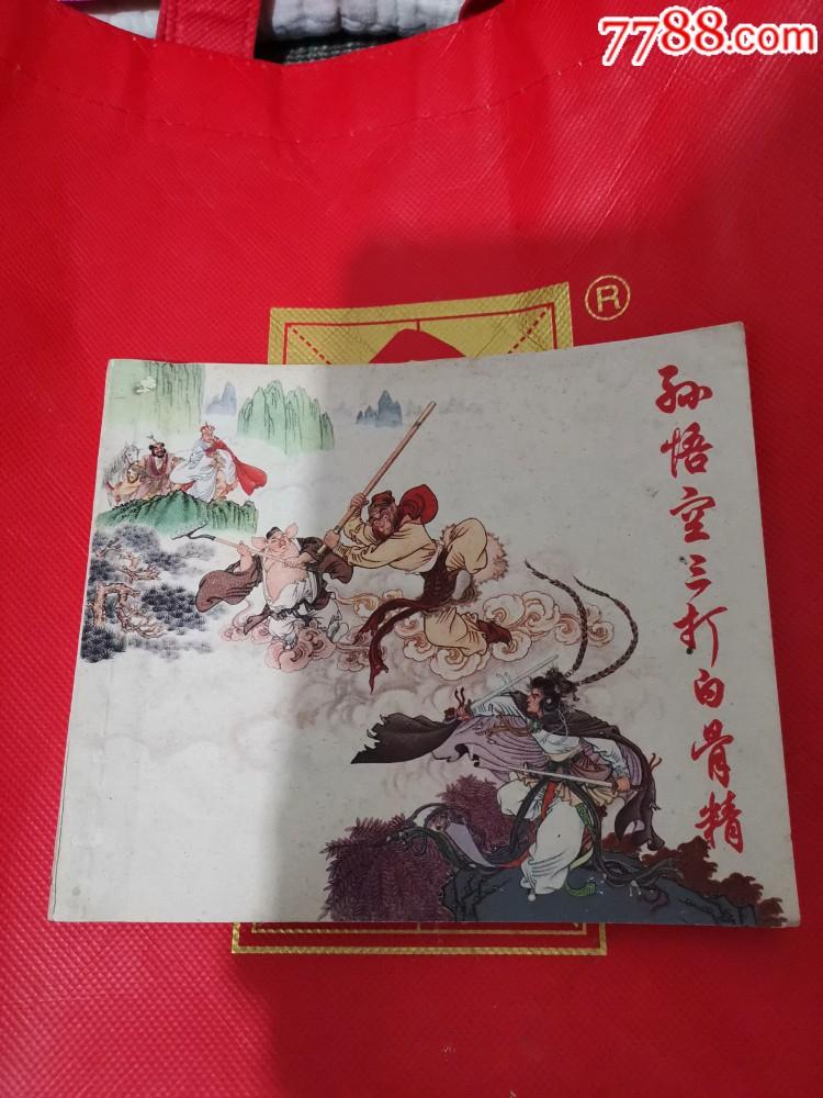40开大本孙悟空三打白骨精(au21001879)_
