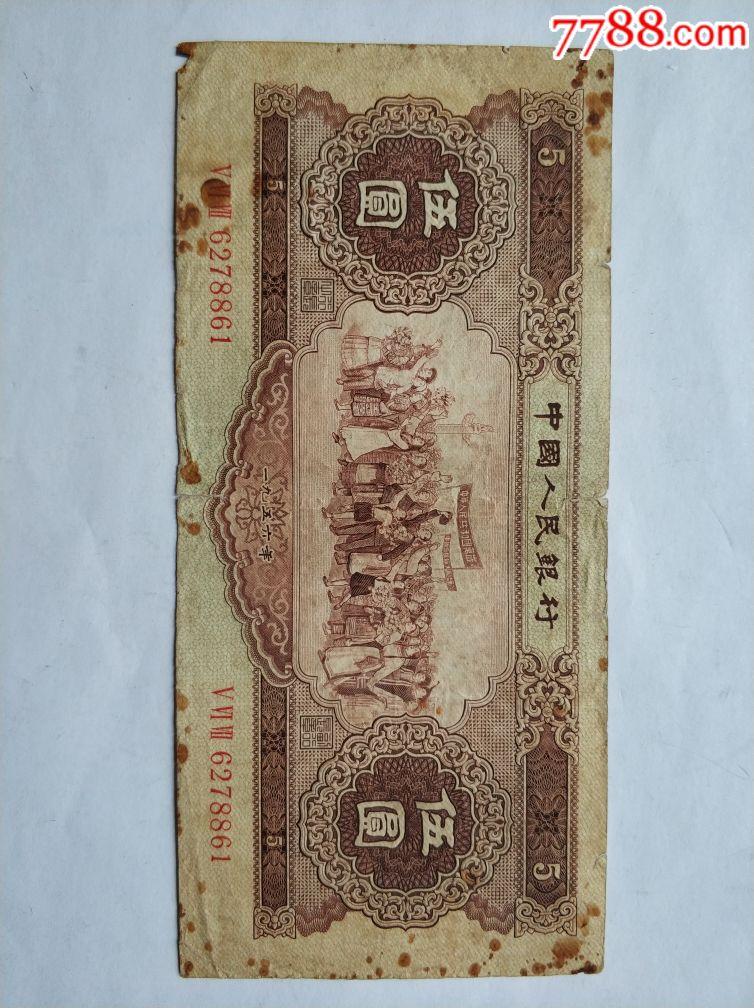 1956年5元1张全程无4(au21004192)_