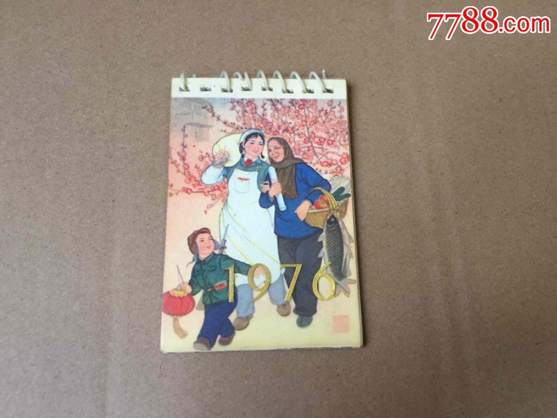 1976年天津人美出版社一版一印【12个月份全的】(au21006001)_