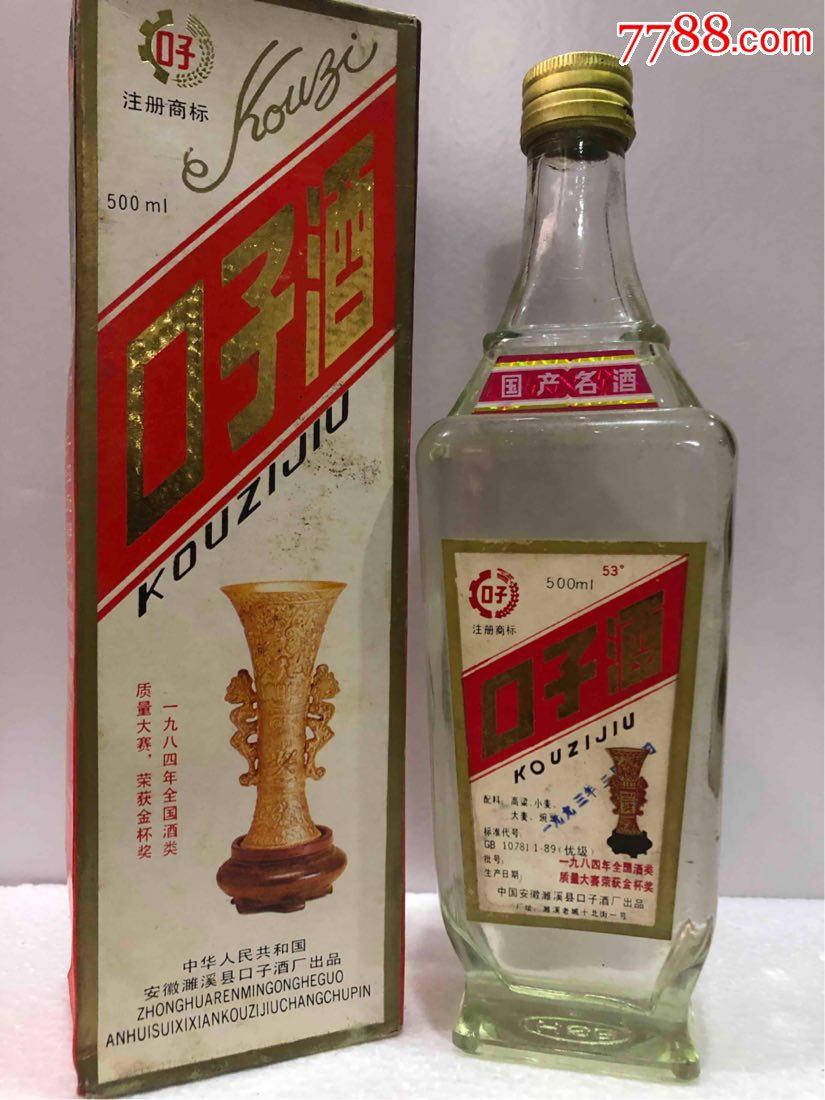 93年53度口子酒(au21006115)_