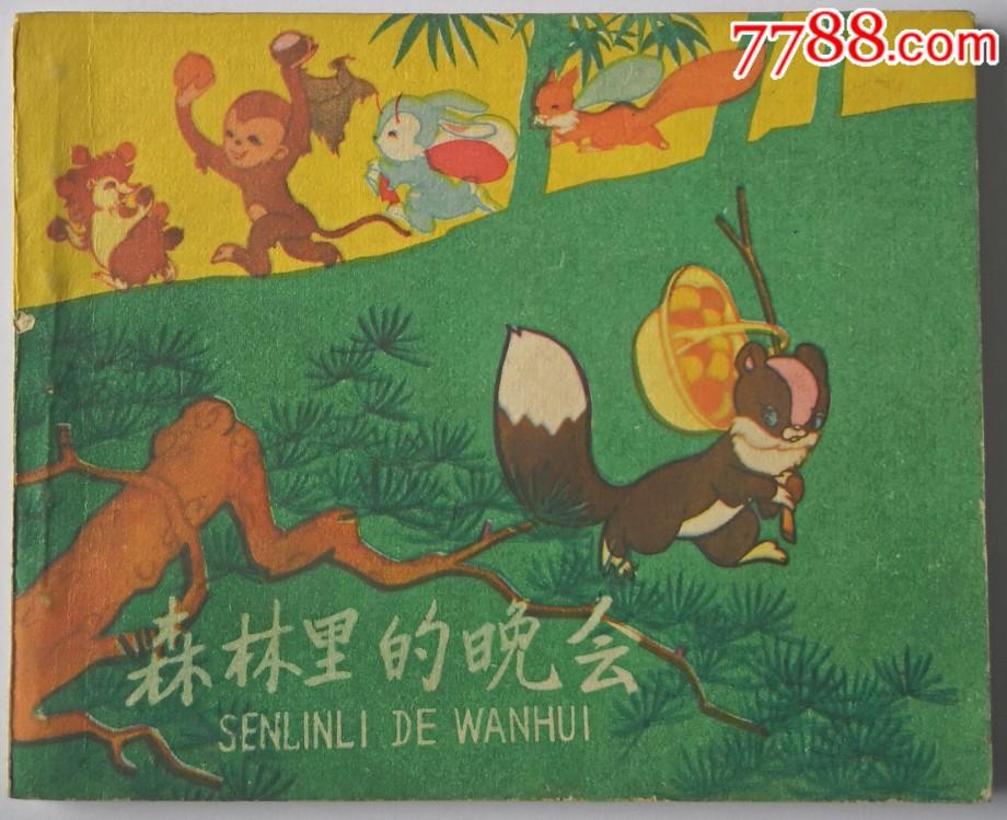老版彩色《森林里的晚会》(品美版挺,印数仅3.5万)(au21006320)_