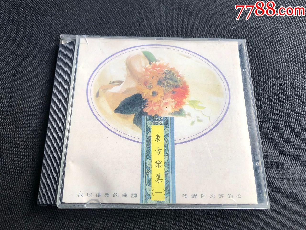 东方乐集【一】_价格10元_第1张_