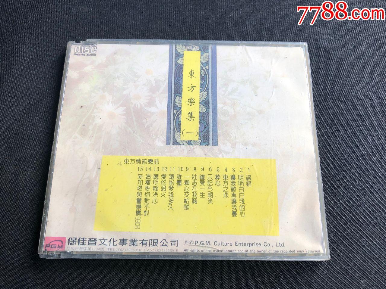 东方乐集【一】_价格10元_第2张_