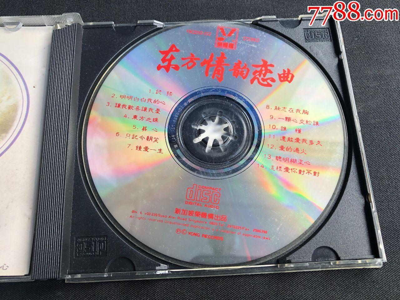 东方乐集【一】_价格10元_第3张_