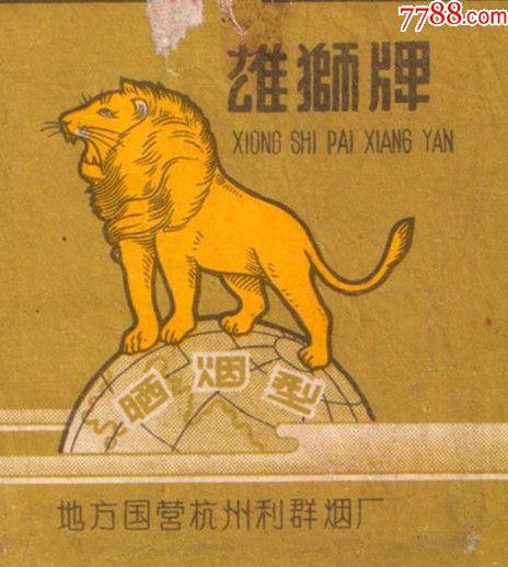地方国营利群厂――雄狮(拆包背清无修)难得佳品,这种颜色的少_价格252元_第1张_