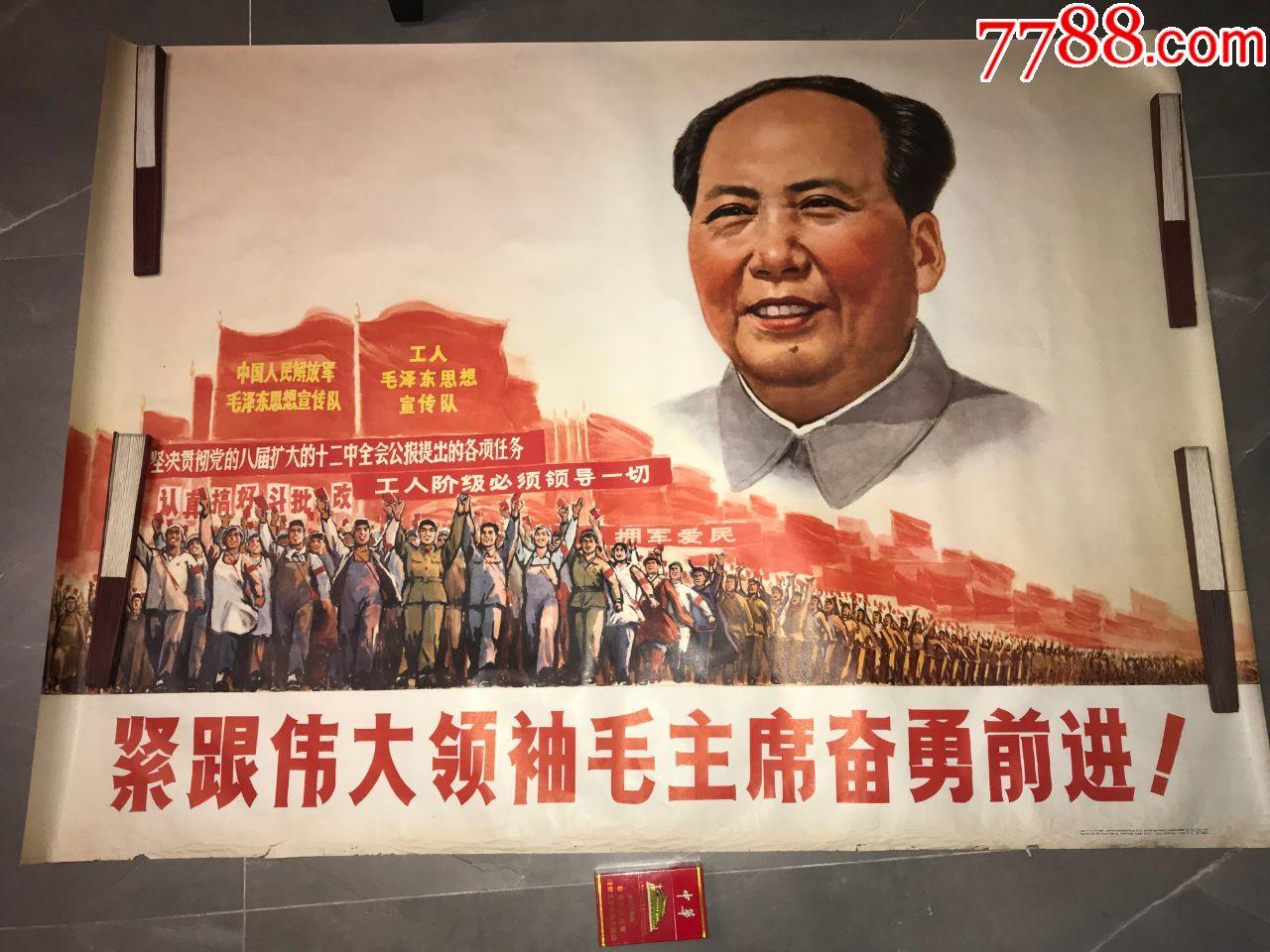 大文革全开宣传画,紧跟伟大领袖毛主席奋勇前进,右侧两处小裂口,下边缘一点褶皱(au21060166)_