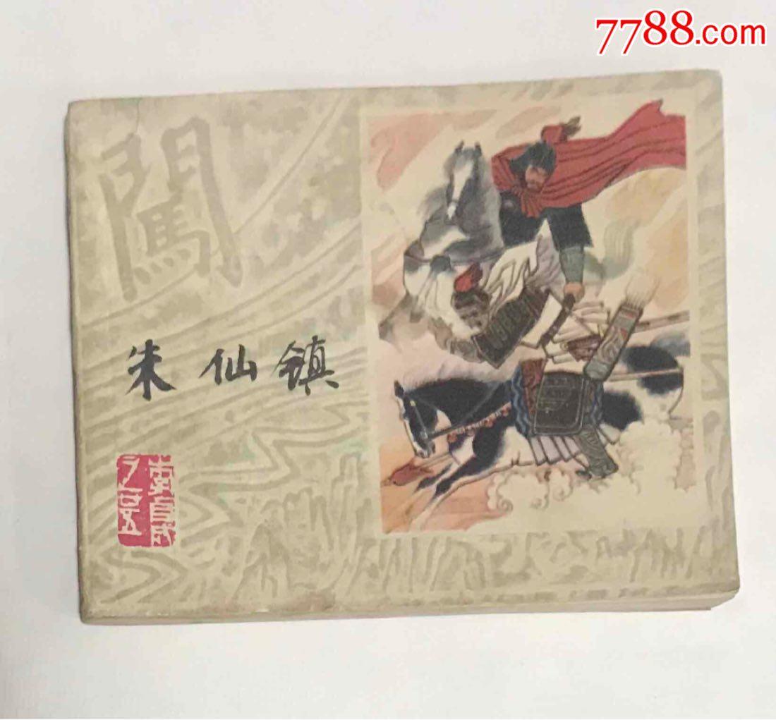 上海李自成之朱仙�(au21075245)_