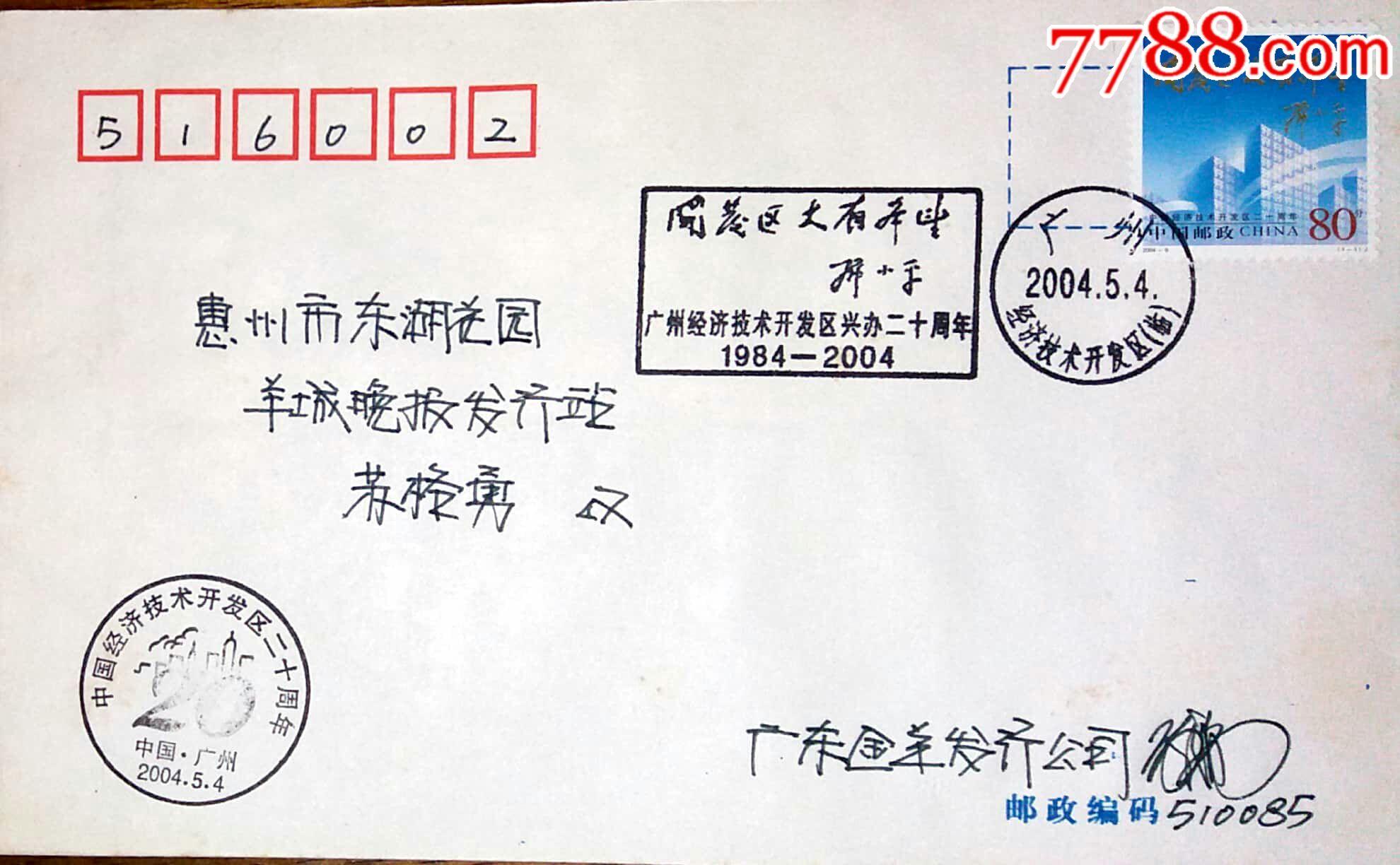 【1元起拍】2004-9《中国经济技术开发区二十周年》广州原地首日实寄(au21076355)_