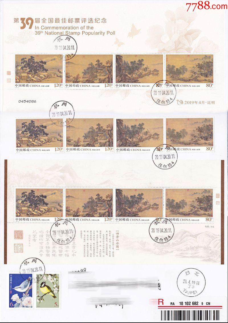 第39届最佳邮票评选纪念张四景山水图加贴原地实寄封(au21082149)_