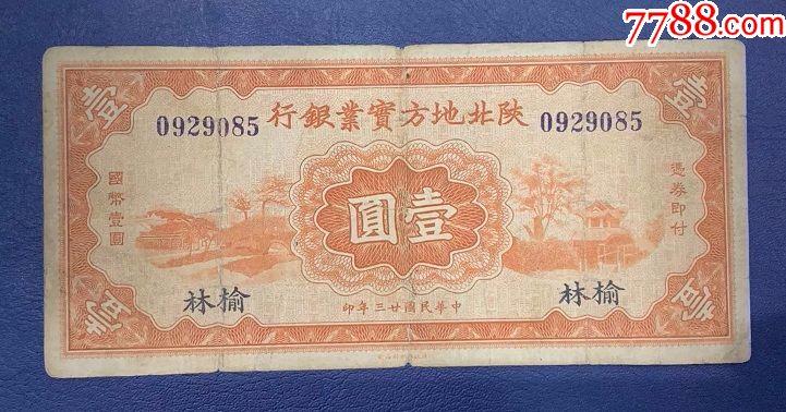 陕北地方实业银行壹圆榆林(au21084443)_