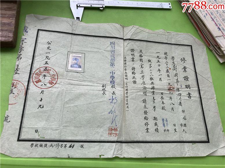 成都第二中学(au21086901)_