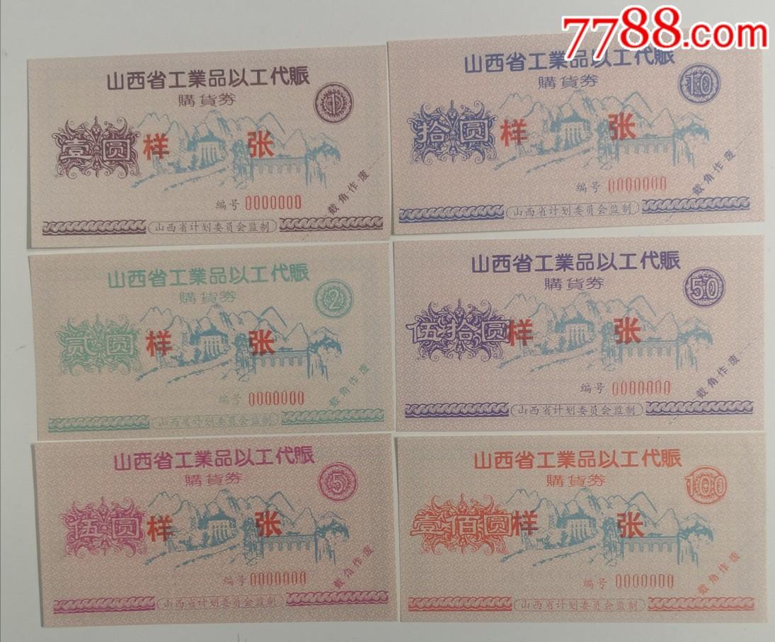 山西省90到92年工業品以工代賑購貨券票樣一套_價格1400元_第1張_