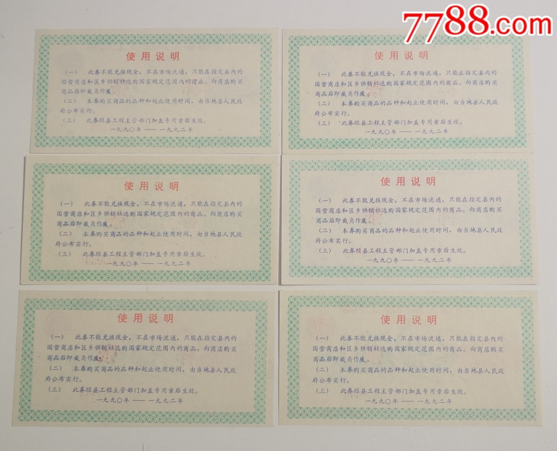 山西省90到92年工業品以工代賑購貨券票樣一套_價格1400元_第2張_