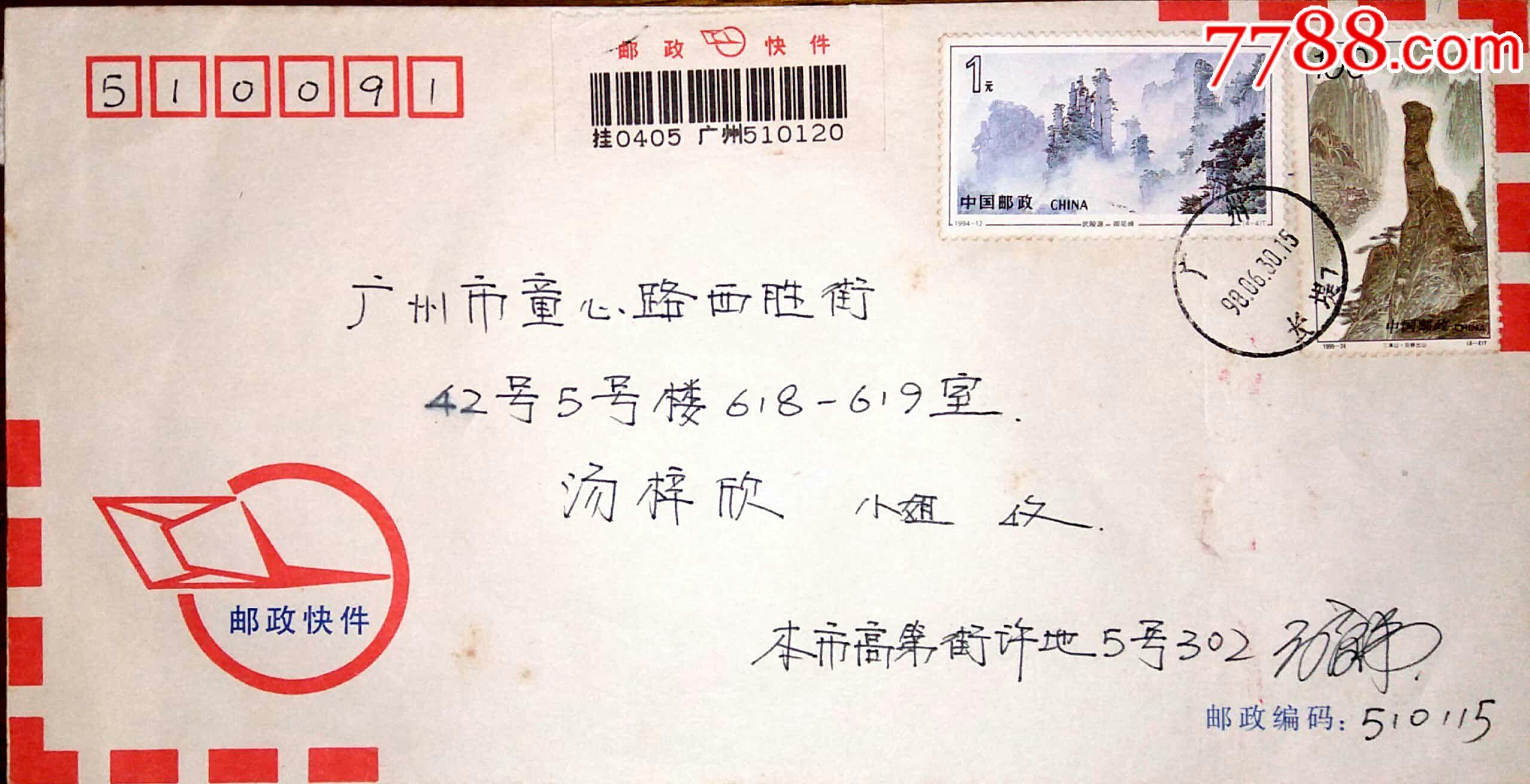 【1元起拍】1998年6月30日邮政快件停办尾日广州实寄封(带收据)(au21088940)_