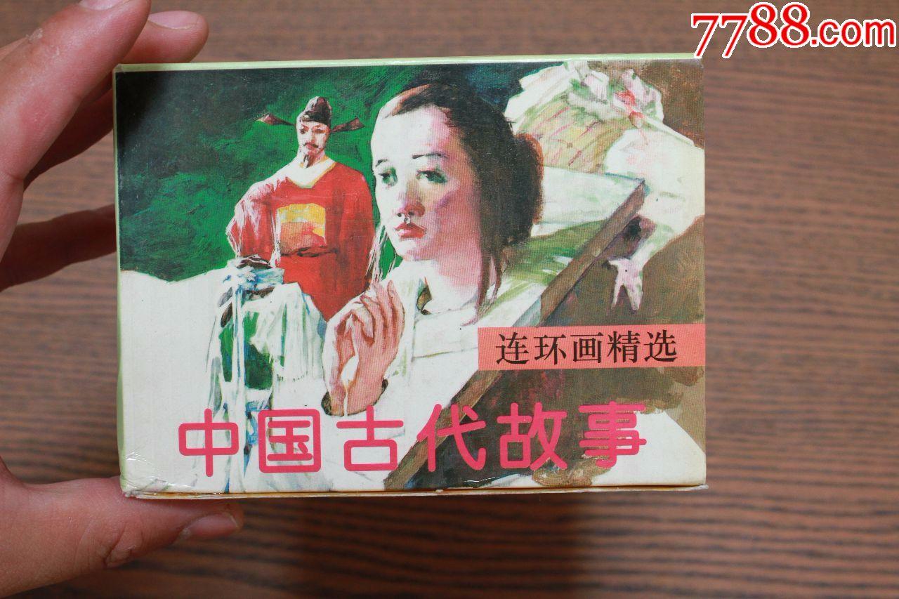 中国古代故事(au21090814)_